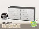 【西瓜籽】樹德 風格置物櫃/臭氧科技鞋櫃(1190mm寬) SC-412S (資料櫃/萬用櫃/事務櫃/員工櫃/鐵櫃)