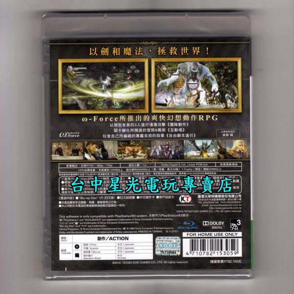 【PS3原版片 可刷卡】☆ 魔獸戰士 ZERO ☆日文亞版全新品【台中星光電玩】
