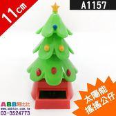 A1157☆太陽能公仔_聖誕樹#聖誕節禮物#聖誕禮物#聖誕禮品#聖誕玩具#聖誕氣球#交換禮物交換