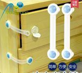 兒童安全10個裝防護冰箱櫃門馬桶抽屜鎖 BS15894『樂愛居家館』
