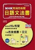 (二手書)NHK常用的新聞日語文法書(25K+2CD)