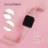 適用iwatch錶帶硅膠1/2/3代apple watch4蘋果手表細運動型【橘社小鎮】