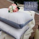 枕頭 / 透氣枕【四季舒眠3D透氣枕】水洗棉表布  戀家小舖台灣製AEI100