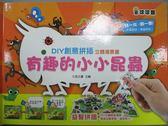 【書寶二手書T6/少年童書_ZHD】有趣的小小昆蟲_球球館工作室總編輯
