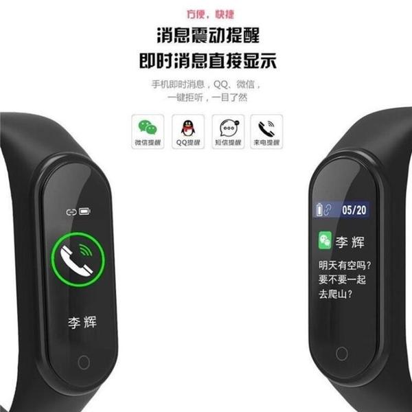 智慧手環 智能手環手表學生運動計步器測心率血壓男女防水電子情侶米M4手環 夢藝