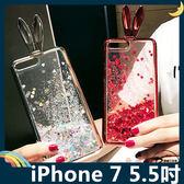 iPhone 7 Plus 5.5吋 大耳兔流沙保護套 軟殼 液態閃粉亮片 兔兔耳朵支架 全包款 手機套 手機殼