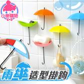 現貨 快速出貨【小麥購物】雨傘造型掛勾【Y020】 3個裝單掛勾 創意 鑰匙 居家 掛勾 裝飾