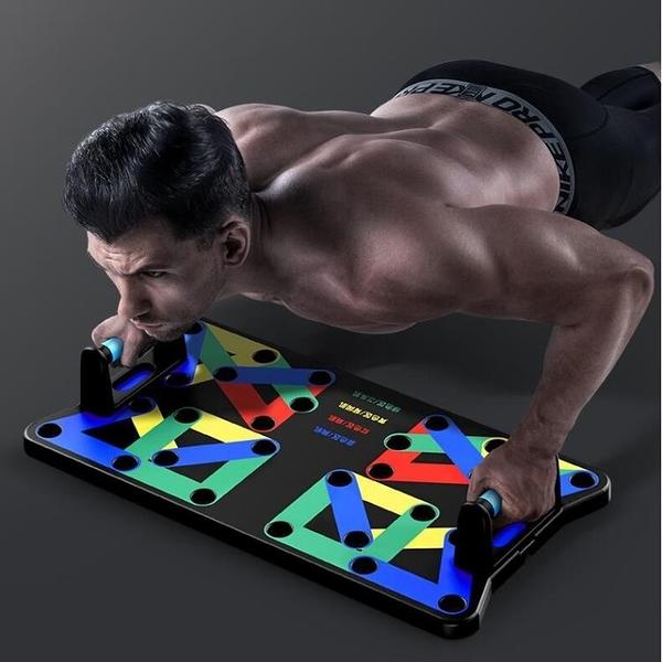 俯臥撐訓練板多功能支架男士練胸肌腹肌輔助訓練器材家用健身神器