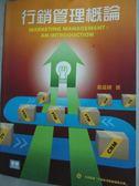 【書寶二手書T6/大學商學_WEQ】行銷管理概論_蕭富峰_附光碟