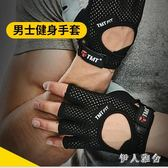 運動手套 健身手套運動半指器械單杠訓練鍛煉防滑引體向上護腕男女薄款 ys4920『伊人雅舍』