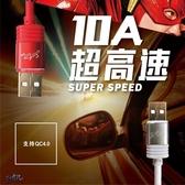 【實體店面】10A超高速閃充電線 閃充線 快速充電 快充線 10A快充 支援QC4.0