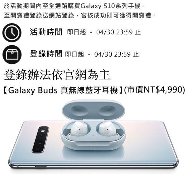 三星 S10+ 手機 8G/128G,送 無線充電盤+行動電源+藍牙自拍棒,24期0利率 神腦代理 登錄送耳機