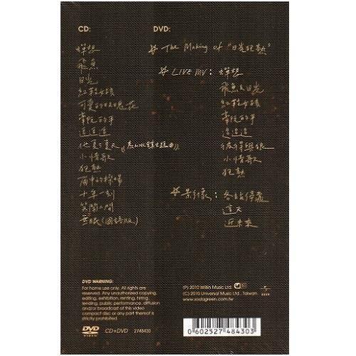 蘇打綠  十年一刻 CD附DVD 新歌精選(購潮8)