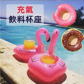火鶴 充氣 杯墊 禮物 療癒 火烈鳥 紅鶴 杯座 手機座 飲料杯座 游泳圈 獨角獸 甜甜圈 BOXOPEN