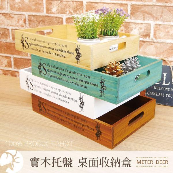 收納盒 復古仿舊實木托盤 家居 桌面收納擺飾盒 儲物盒 食物托盤 拍攝道具 - 米鹿家居