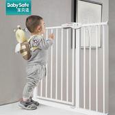 圍欄 Babysafe嬰兒童安全門欄寶寶樓梯口防護欄寵物圍欄狗柵欄桿隔離門【好康89折限時優惠】