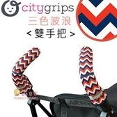 ✿蟲寶寶✿【美國Choopie】CityGrips 推車手把保護套 / 雙手把 - 三色波浪