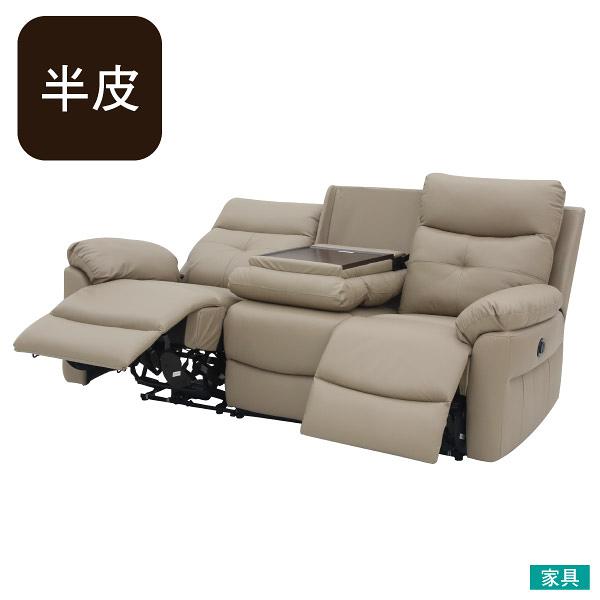 ◎半皮3人用電動可躺式沙發 MEGA MO NITORI宜得利家居