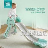 百貨週年慶-滑梯兒童室內滑梯加厚小型滑滑梯家用多功能寶寶滑梯組合玩具wy