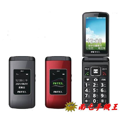 ※南屯手機王※ AiTEL A88 4G 聯發科高效晶片 3.5吋超大螢幕 折疊式 老人機 孝親手機【宅配免運費】