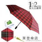 雨傘 萊登傘 防撥水 加大傘面 格紋布102cm自動傘 先染色紗 鐵氟龍 Leotern 紅綠紋