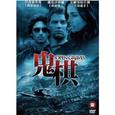 鬼棋DVD