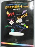 【書寶二手書T6/廣告_HHX】色彩配色圖表4-web篇_南雲治嘉