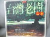【書寶二手書T4/旅遊_MEQ】台灣老樹之旅_阮榮助