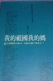 二手書博民逛書店 《我的祖國我的媽》 R2Y ISBN:9575963067