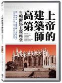 【停看聽音響唱片】【DVD】上帝的建築師:高第與帕爾馬主教座堂