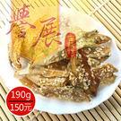 【譽展蜜餞】柳葉魚 190g/150元...