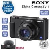 【南紡購物中心】SONY Digital camera ZV-1 數位相機 公司貨