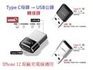 【充電轉接頭】PD TypeC 轉 USB 充電轉換頭 母頭轉 USB 公頭 蘋果 iphone12