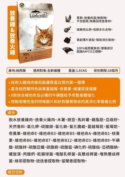 *KING*紐西蘭LIVIN'WILD野宴 全齡貓放養無穀配方 放養雞&放養火雞》4磅/1.8公斤