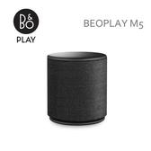 【領券再折$200】B&O PLAY BeoPlay M5 喇叭無線藍牙WiFi喇叭 AirPlay、藍牙4.0 公司貨