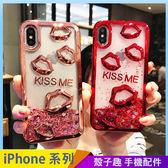 立體嘴唇印 iPhone iX i7 i8 i6 i6s plus 流沙手機殼 全包邊軟殼 保護殼保護套 防摔殼