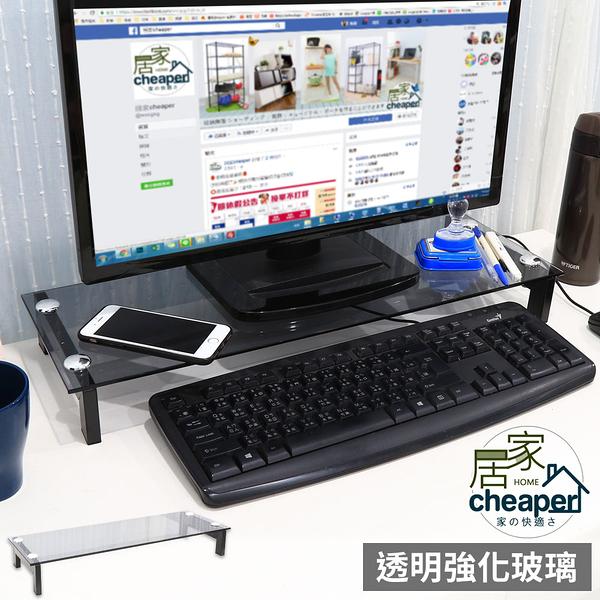 【居家cheaper】透明強化玻璃電腦螢幕桌上架/螢幕架/收納架/辦公桌/螢幕增高架