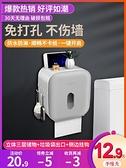 衛生間紙巾盒防水免打孔創意廁所抽紙壁掛式家用洗手間卷紙置物架 韓國時尚週 免運