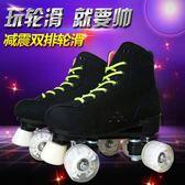 雙排溜冰鞋成人男女四輪輪滑鞋成年兒童旱冰鞋雙排輪滑冰鞋 WD435【旅行者】