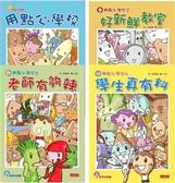 用點心學校(1-4套書):用點心學校(1)+好新鮮教室(2)+老師有夠辣(3)+學生真有料..