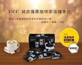 金時代書香咖啡【UCC】純炭燒黑咖啡即溶隨身包 2.2g*100入/10袋