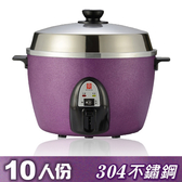 【免運】台灣製造 南亞牌不鏽鋼10人份電鍋 EC-210