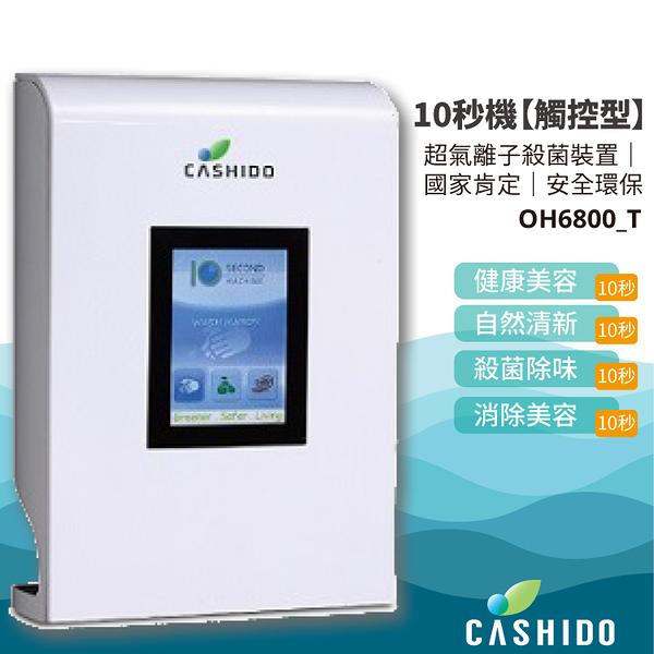 新登場【CASHIDO】OH-6800_T 超氧離子殺菌系列10秒機-觸控型 水龍頭/ 濾網混合器/ 淨水器/ 飲水機/ 廚房