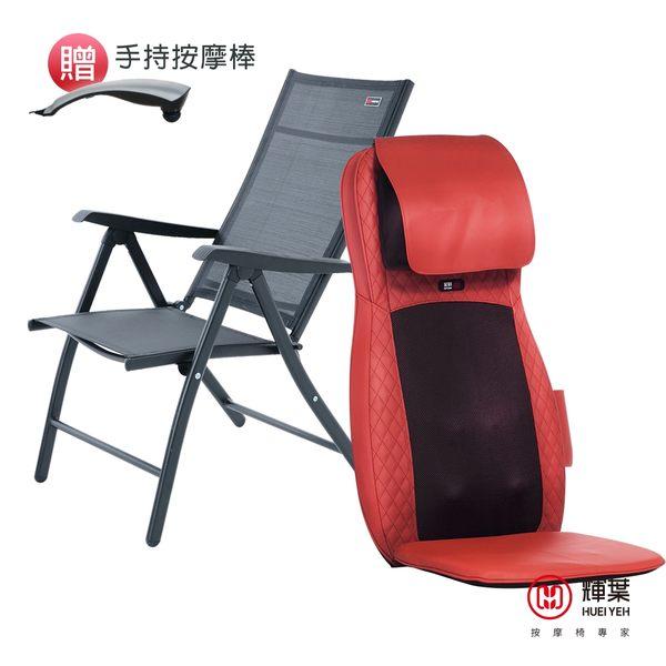 送 手持按摩棒▸輝葉 4D溫熱揉槌按摩墊+高級透氣摺疊涼椅組