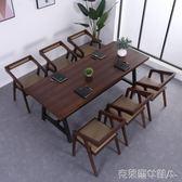 會議桌 實木會議桌辦公桌工作台現代簡約長桌電腦桌多人會客洽談桌椅組合 MKS克萊爾