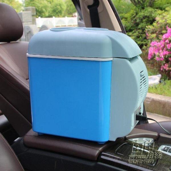汽車車載冰箱新款7.5升12V車用家用迷你制冷冷藏保溫便攜小型通用igo 自由角落