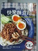【書寶二手書T6/餐飲_ZGC】一個人的快樂麵食趴:輕鬆又簡單的獨享時光_市瀨悅子,  劉季樺