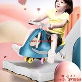扭扭車兒童溜溜車防側翻1歲2寶寶一歲左右女寶玩具搖擺滑行妞妞車【齊心88】