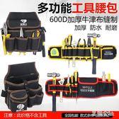 工具包  單肩工具 多功能掛包 腰包 電工工具包   LY7954『美鞋公社』