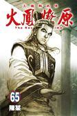 火鳳燎原(65)(首刷限定版)